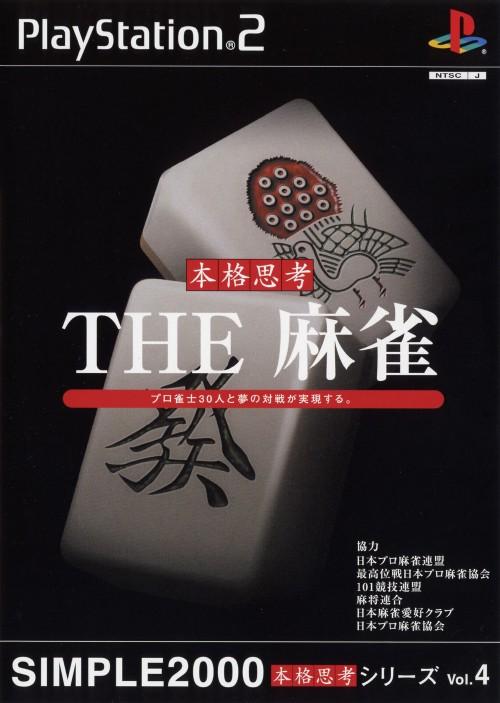 【中古】THE 麻雀 SIMPLE2000本格思考シリーズ Vol.4