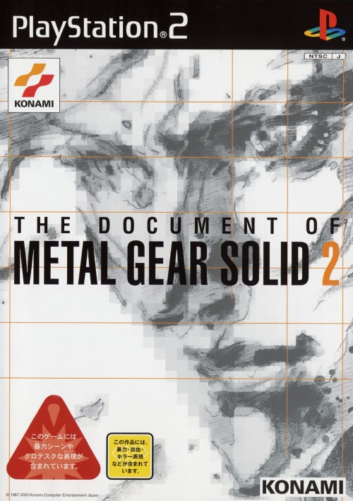 【中古】THE DOCUMENT OF METAL GEAR SOLID2