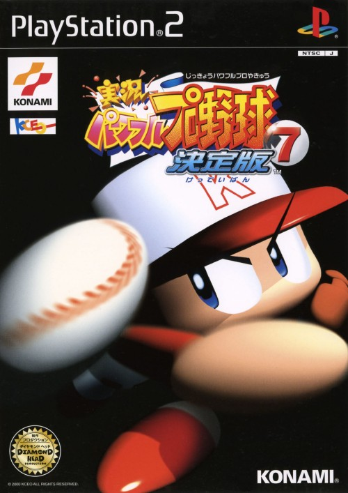 【中古】実況パワフルプロ野球7 決定版