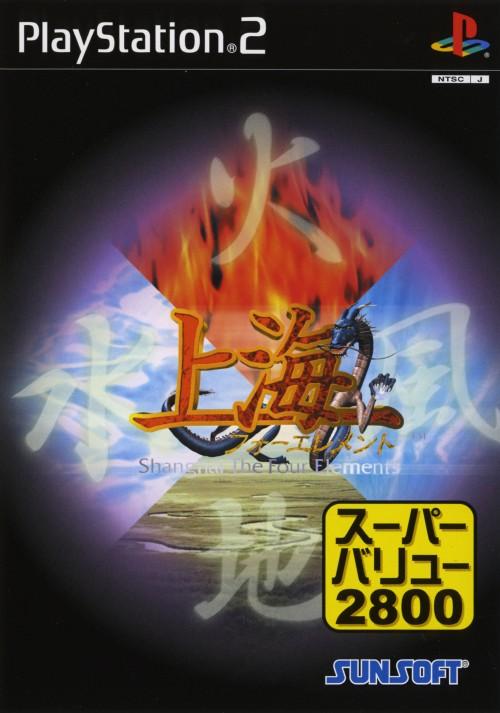 【中古】上海フォーエレメント super value 2800