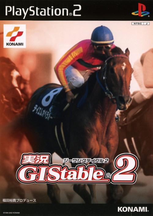 【中古】実況G1ステイブル2