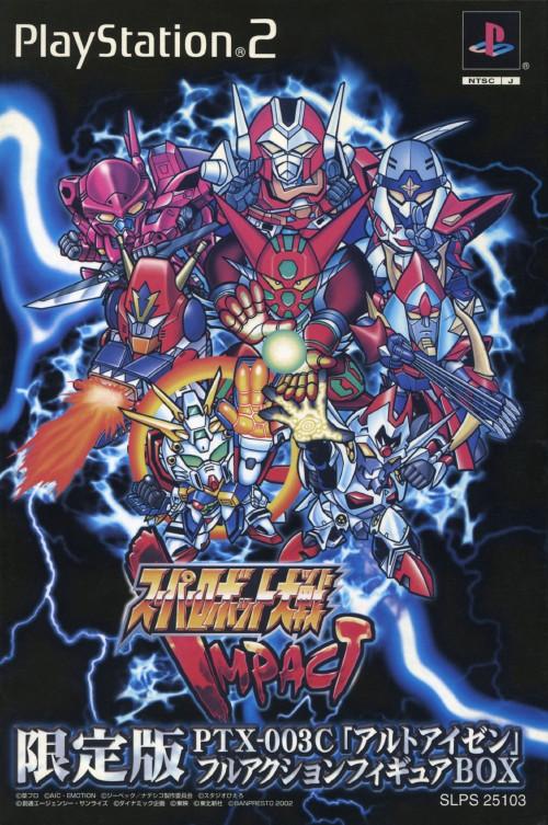 【中古】スーパーロボット大戦 IMPACT フルアクションフィギュアBOX (限定版)
