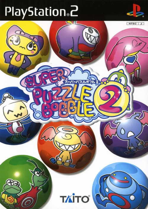【中古】スーパーパズルボブル2
