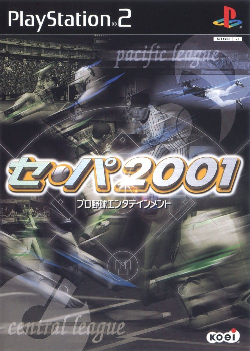 【中古】セ・パ 2001