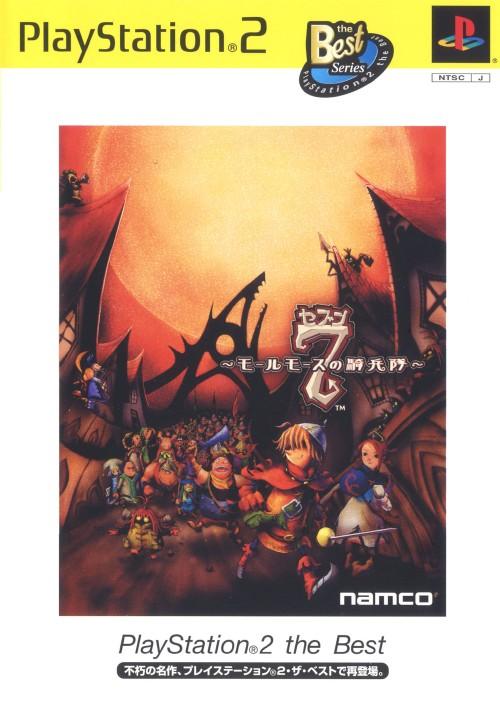 【中古】7(セブン) 〜モールモースの騎兵隊〜 PlayStation2 the Best