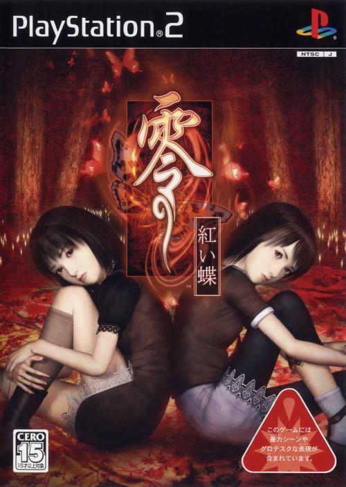 【中古】零 〜紅い蝶〜