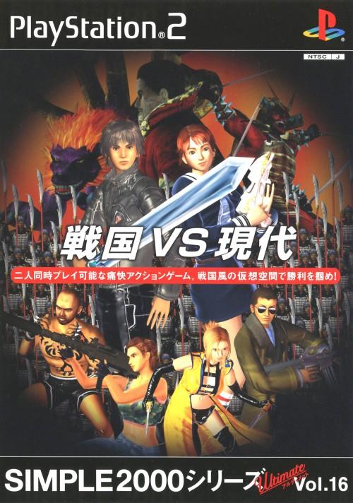 【中古】戦国VS現代 SIMPLE2000シリーズ アルティメット Vol.16
