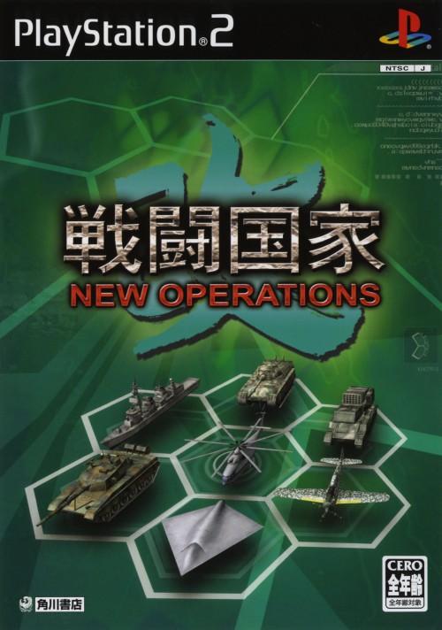 【中古】戦闘国家・改 NEW OPERATIONS