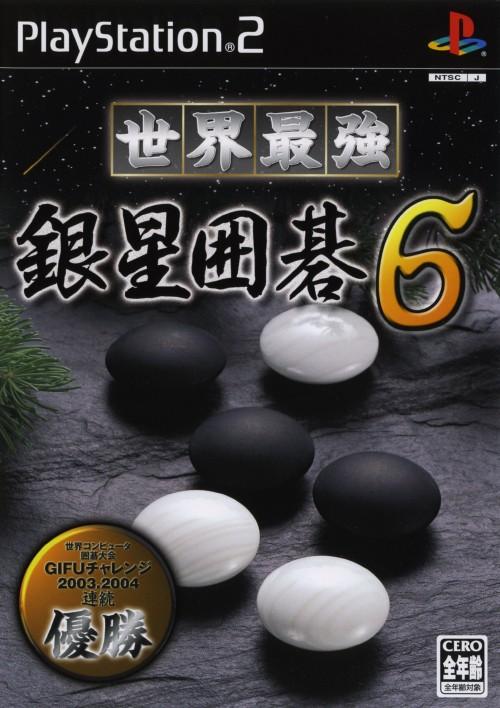 【中古】世界最強銀星囲碁6