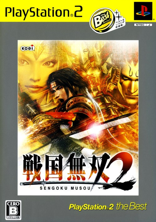 【中古】戦国無双2 PlayStation2 the Best