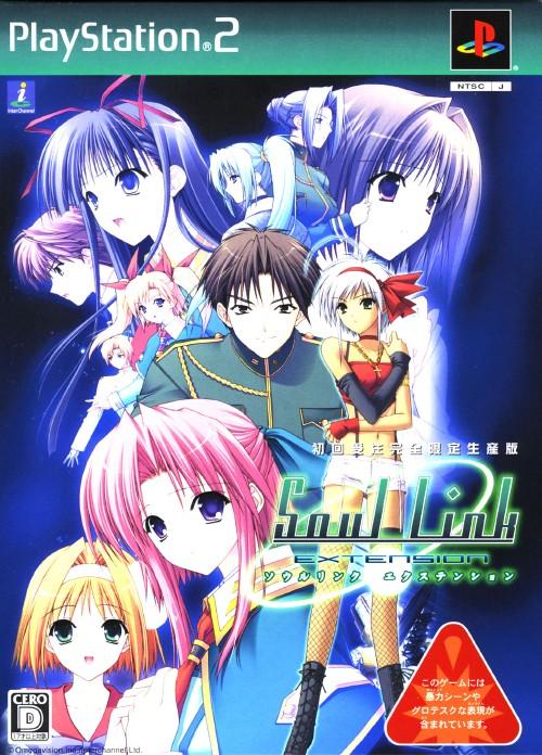 【中古】Soul Link EXTENSION (限定版)