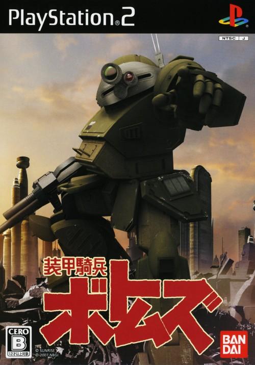 【中古】装甲騎兵ボトムズ