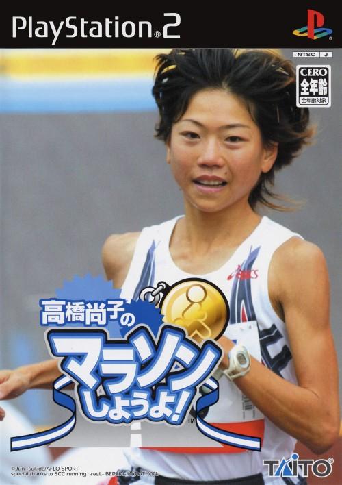 【中古】高橋尚子のマラソンしようよ!