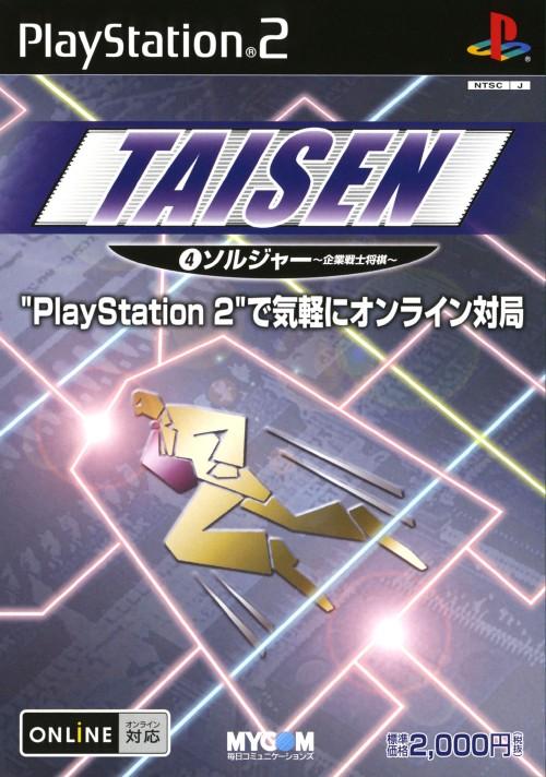 【中古】TAISEN�C ソルジャー 〜企業戦士将棋〜