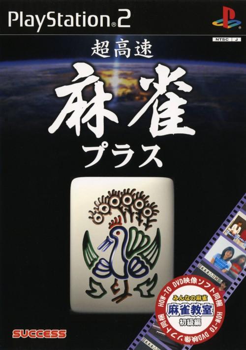 【中古】超高速麻雀プラス