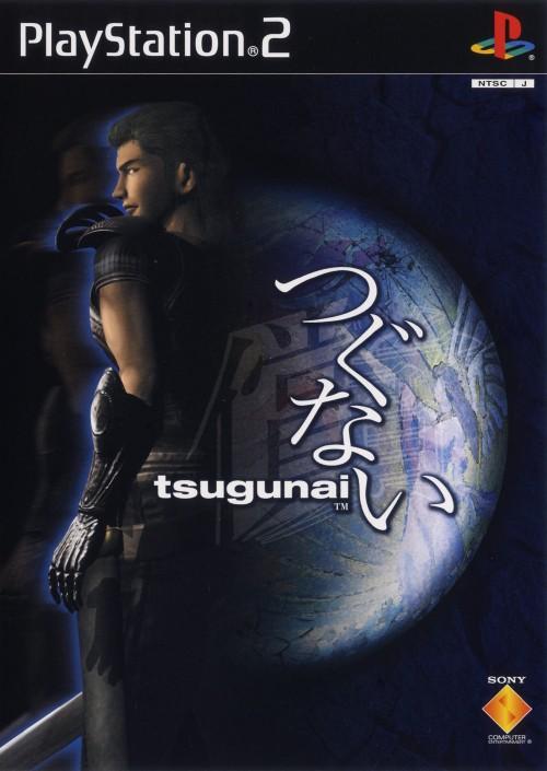 【中古】tsugunai 〜つぐない〜
