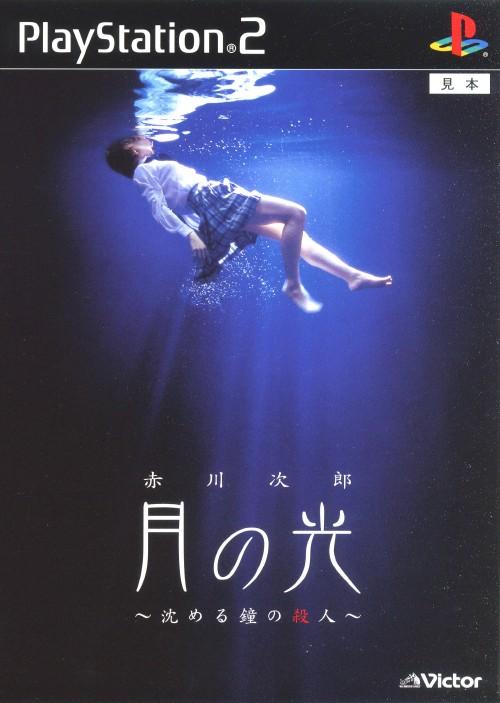 【中古】赤川次郎 月の光 〜沈める鐘の殺人〜
