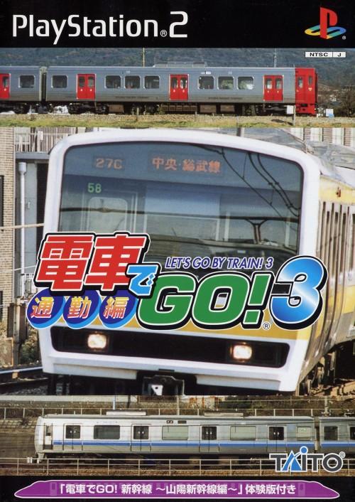 【中古】電車でGO!3 通勤編