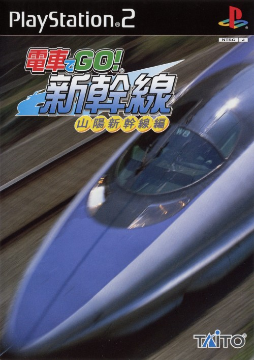 【中古】電車でGO! 新幹線 山陽新幹線編