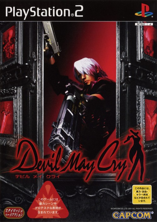 【中古】Devil May Cry