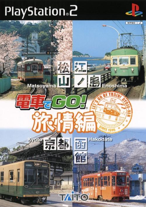 【中古】電車でGO! 旅情編