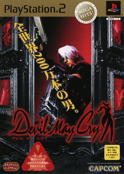 【中古】Devil May Cry MEGA HITS!