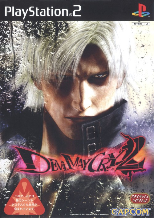 【中古】Devil May Cry2
