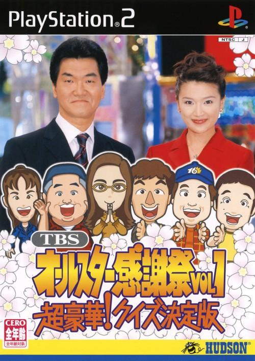 ゲオ公式通販サイト ゲオオンラインストア【中古】TBSオールスター ...