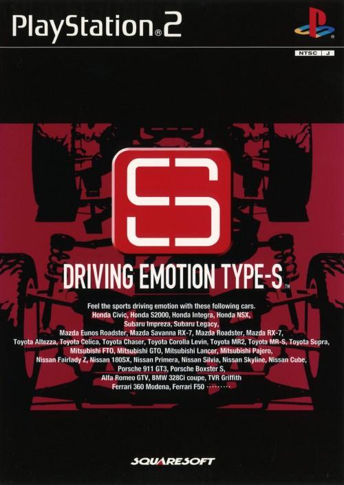 【中古】DRIVING EMOTION TYPE−S
