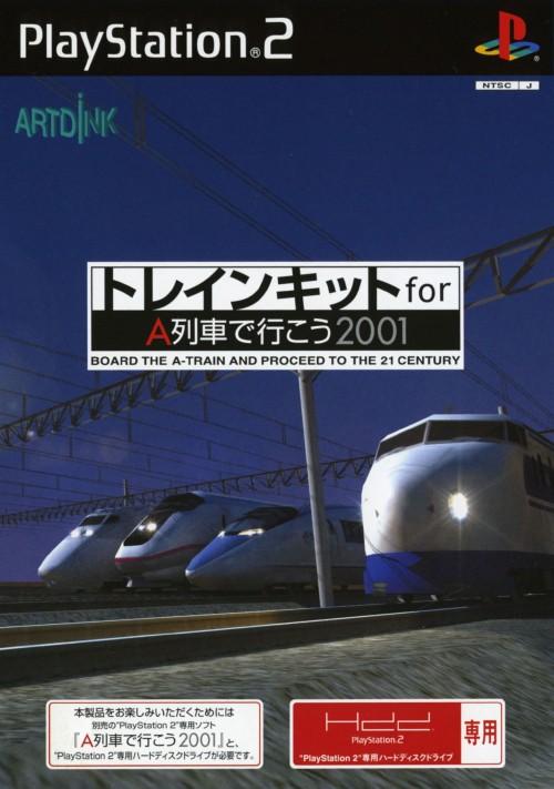 【中古】トレインキット for A列車で行こう2001