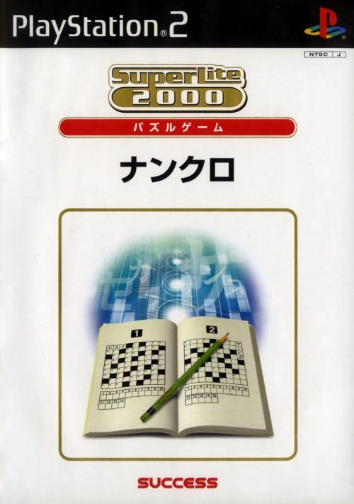 【中古】ナンクロ SuperLite 2000 vol.9