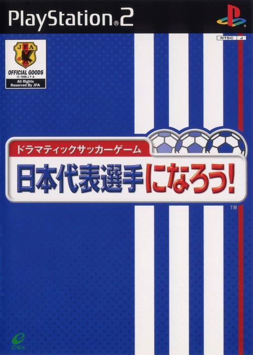 【中古】ドラマティックサッカーゲーム 日本代表選手になろう!