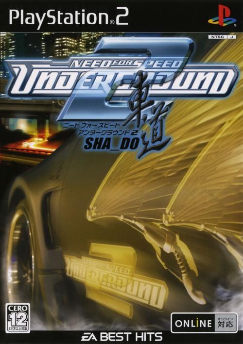 【中古】ニード・フォー・スピード アンダーグラウンド2 車道 EA BEST HITS