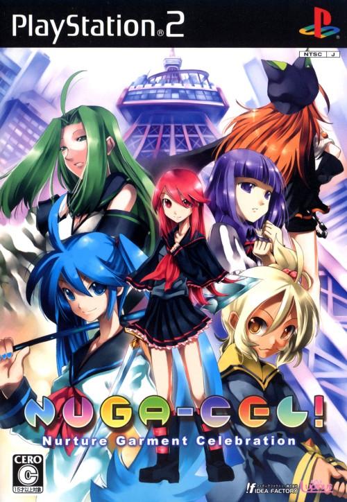 【中古】NUGA−CEL!(ヌガセル!)