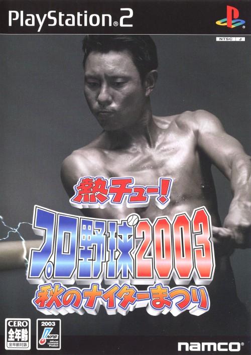 【中古】熱チュー!プロ野球2003 秋のナイターまつり