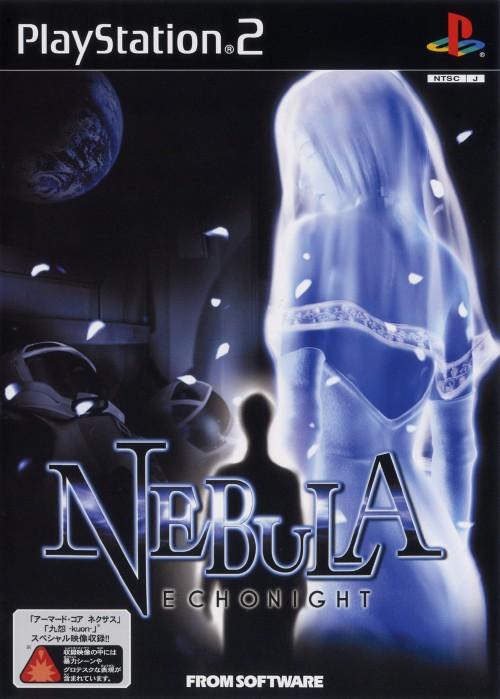【中古】NEBULA −ECHONIGHT−