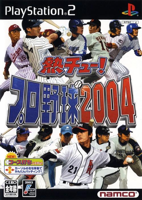 【中古】熱チュー!プロ野球2004