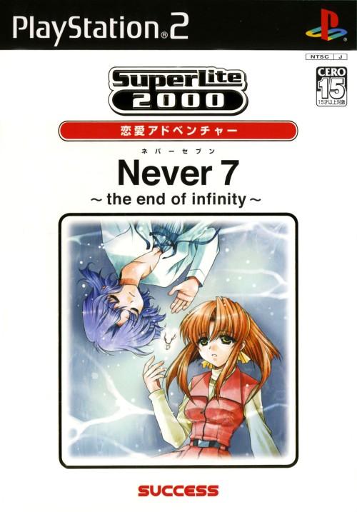 【中古】Never7 〜the end of infinity〜 SuperLite 2000 vol.23