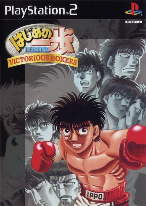 【中古】はじめの一歩 VICTORIOUS BOXERS