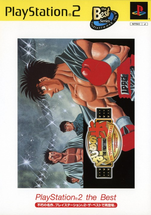 【中古】はじめの一歩 VICTORIOUS BOXERS 〜CHAMPIONSHIP VERSION〜 PlayStation2 the Best
