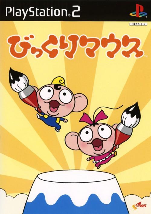 【中古】びっくりマウス