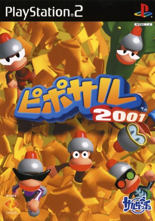 【中古】ピポサル2001