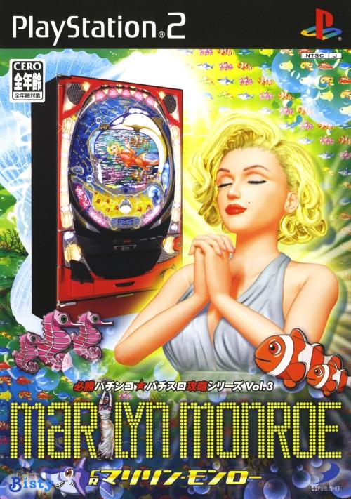 【中古】必勝パチンコ★パチスロ攻略シリーズ Vol.3 CRマリリン・モンロー