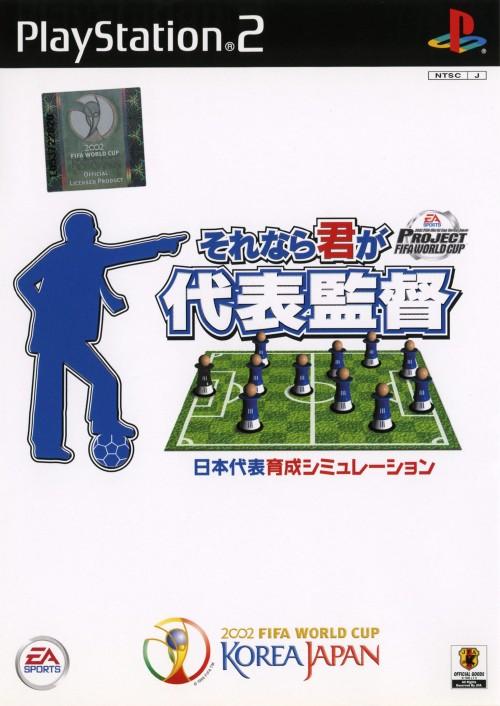 【中古】PROJECT FIFA WORLD CUP それなら君が代表監督