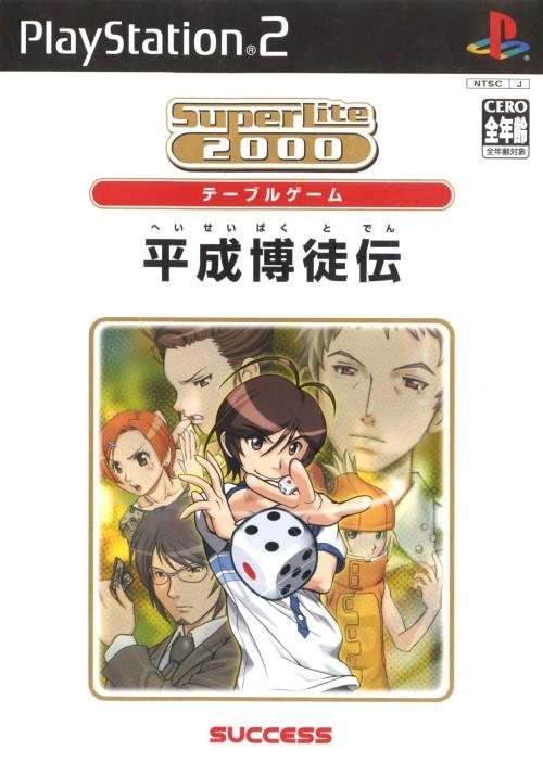 【中古】平成博徒伝 SuperLite 2000 vol.25