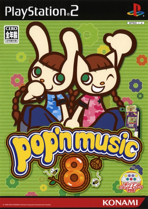 【中古】ポップンミュージック8