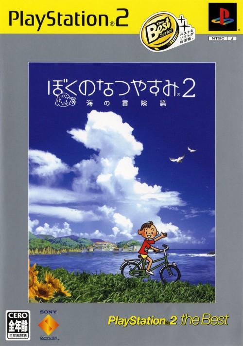 【中古】ぼくのなつやすみ2 海の冒険篇 PlayStation2 the Best