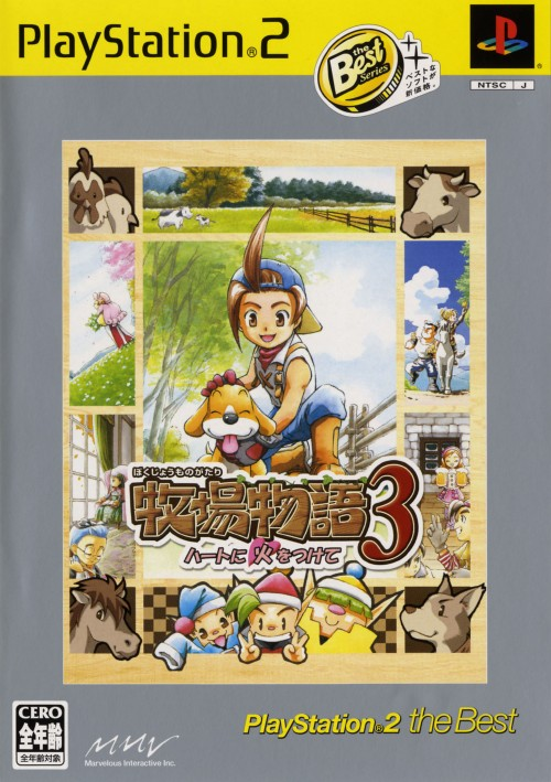 【中古】牧場物語3 ハートに火をつけて PlayStation2 the Best