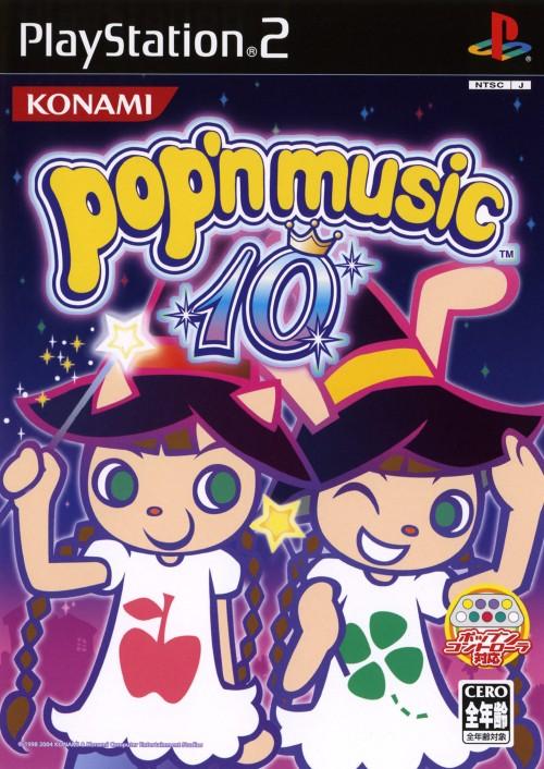 【中古】ポップンミュージック10