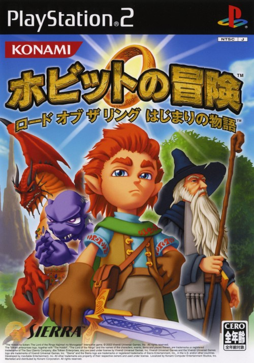 【中古】ホビットの冒険 ロード・オブ・ザ・リング はじまりの物語